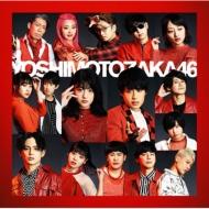 今夜はええやん 【映像盤 RED ver.】(+DVD)