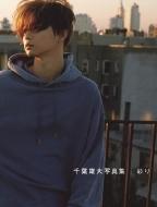 千葉雄大 写真集 『彩り』