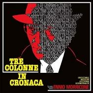 Tre Colonne In Cronaca オリジナルサウンドトラック (アナログレコード)
