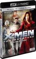 X-MEN:ファイナル ディシジョン <4K ULTRA HD+2Dブルーレイ/3枚組>