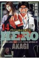 HERO 14 近代麻雀コミックス