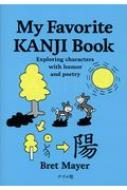 ブレット・メイヤー/My Favorite Kanji Book Exploring Characters With Humor And Poetry