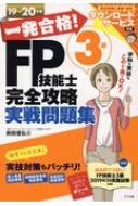 一発合格!FP技能士3級完全攻略実戦問題集 19-20年版