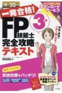 一発合格!FP技能士3級完全攻略テキスト 19-20年版