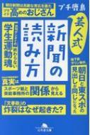 芸人式新聞の読み方 幻冬舎文庫