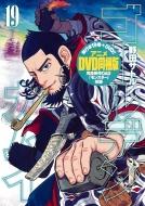 ゴールデンカムイ 19 アニメDVD同梱版 ヤングジャンプコミックス