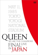 WE ARE THE CHAMPIONS FINAL LIVE IN JAPAN 【初回限定盤】(DVD)