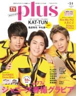 TVガイド plus (プラス)vol.34 TVガイドMOOK