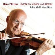 プフィッツナー:ヴァイオリン・ソナタ、R.シュトラウス:『ばらの騎士』よりワルツ、他 ライナー・キュッヒル、加藤洋之
