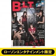 B.L.T.2019年 5月号増刊 日向坂46版 【ローソンエンタテインメント版B】