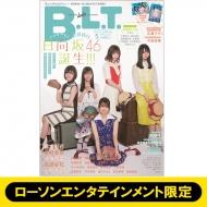 B.L.T.2019年 5月号増刊 日向坂46版 【ローソンエンタテインメント版C】