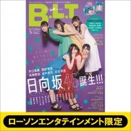 B.L.T.2019年 5月号増刊 日向坂46版 【ローソンエンタテインメント版D】