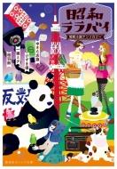 昭和ララバイ 昭和小説アンソロジー 集英社オレンジ文庫