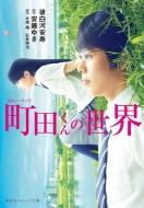 映画ノベライズ 町田くんの世界 集英社オレンジ文庫