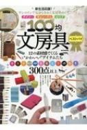 Magazine (Book)/100均文房具ベストバイ Dia Collection