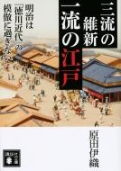 三流の維新 一流の江戸 明治は「徳川近代」の模倣に過ぎない 講談社文庫