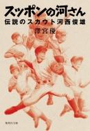 スッポンの河さん 伝説のスカウト河西俊雄 集英社文庫