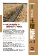 最新農業技術 土壌施肥 vol.11 特集 安定永続経営の施肥・土作り事例集