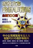 お役立ち会計事務所 全国100選 税理士選定ガイド 2019年度版
