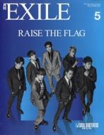 月刊 EXILE (エグザイル)2019年 5月号