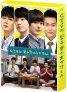 ドラマ「広告会社、男子寮のおかずくん」DVD-BOX