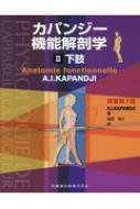 カパンジー機能解剖学 II 下肢 原著第7版