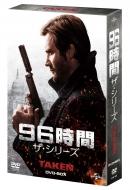 96時間 ザ・シリーズ DVD-BOX