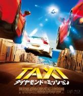 TAXiダイヤモンド・ミッション