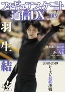 フィギュアスケート通信DX 世界選手権2019 最速特集号 メディアックスムック