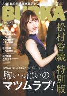 BUBKA SKE48 松村香織 ver.白夜ムック