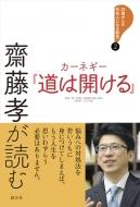 齋藤孝が読むカーネギー『道は開ける』 22歳からの社会人になる教室