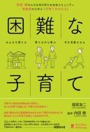 困難な子育て 内田樹せんせ主宰の新たな地域コミュニティ凱風館から学ぶ「子育てのかたち」