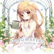 SONO MAKERS 1st ALBUM 園-sono-【初回限定盤】