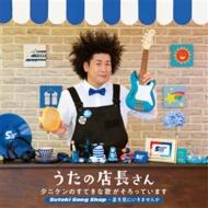 うたの店長さん タニケンのすてきな歌がそろっています Suteki Song Shop〜星を見にいきませんか