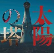 太陽の塔 オリジナル モーション ピクチャー サウンドトラック (2枚組アナログレコード)