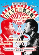 Act Against AIDS 2018『平成三十年度! 第三回ひとり紅白歌合戦』 (BD)