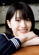 つばきファクトリー 浅倉樹々 1st写真集