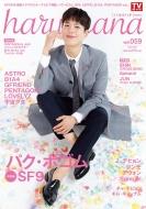 haru*hana (ハルハナ)Vol.59 TOKYO NEWS MOOK