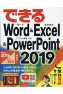 できる Word & Excel & Power Point 2019 / Ofiice 365両対応