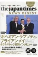 the japan times NEWS DIGEST Vol.77