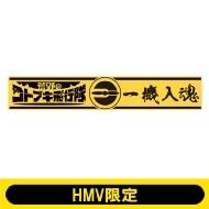 マフラータオル【HMV限定】