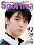 Sportiva (スポルティーバ)羽生結弦は超えていく  集英社ムック