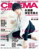 シネマスクエア Vol.110 HINODE MOOK