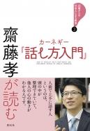 齋藤孝が読むカーネギー『話し方入門』 22歳からの社会人になる教室 3