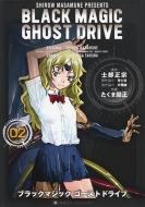 BLACK MAGIC GHOST DRIVE 2 集英社ホームコミックス