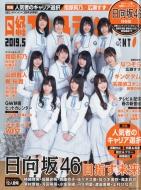 日経エンタテインメント! 日向坂46版 2019年 5月号増刊