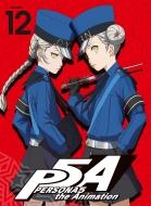 ペルソナ5 12 【完全生産限定版】