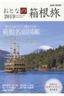 おとなの箱根旅2019 Kaziムックシリーズ