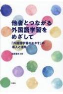 他者とつながる外国語学習をめざして 「外国語学習のめやす」の導入と活用