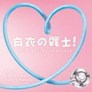ドラマ「白衣の戦士!」オリジナル・サウンドトラック